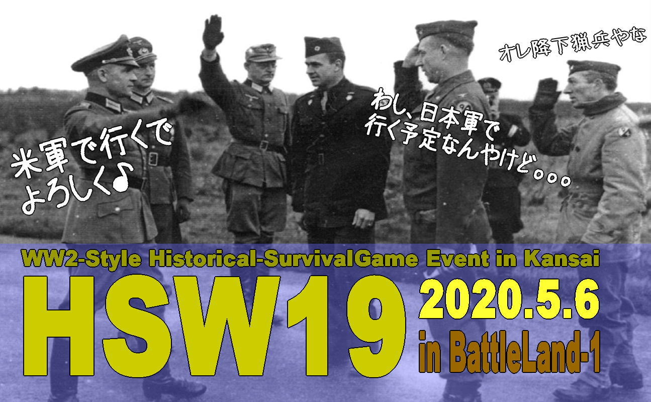 WW2装備限定ヒストリカルサバイバルゲームイベント「ヒスサバウエスト」告知ページバナー